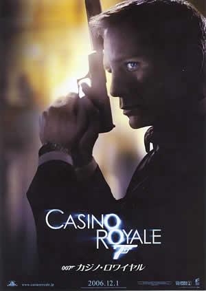 007 poster japonês
